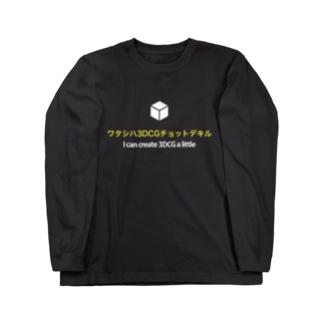 ワタシハ 3DCG チョットデキル Long sleeve T-shirts