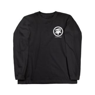 手漕ぎ最強・平田水軍(白ロゴ) Long sleeve T-shirts