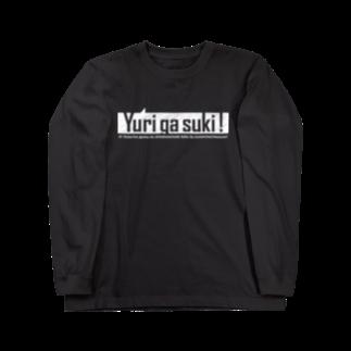 ぐあびえんく .のYurigasuki!_Black Long sleeve T-shirts