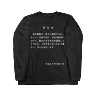 学生が失望する通告書(白字) Long sleeve T-shirts