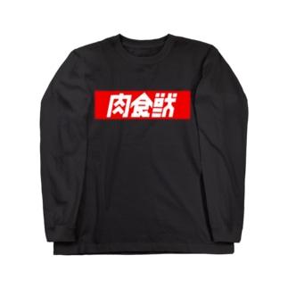 肉食獣 Long sleeve T-shirts