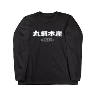 丸網水産 作業着(黒) Long sleeve T-shirts