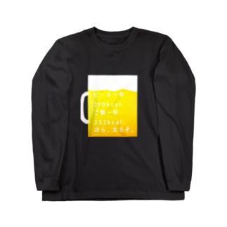 ビール。ご飯。カロリー。 Long sleeve T-shirts
