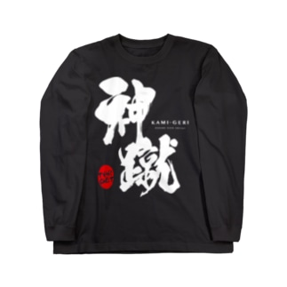 神蹴 -OSHARE KICK ARTIST- Long sleeve T-shirts