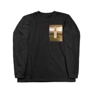 非情コンセント Long sleeve T-shirts