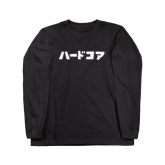 音楽T Long sleeve T-shirts
