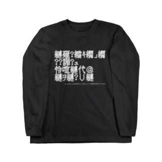 文字化け Long sleeve T-shirts