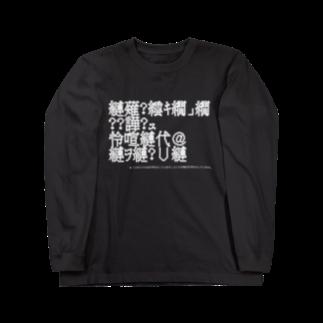 蛹悶¢螻(化け屋)の文字化け Long sleeve T-shirts