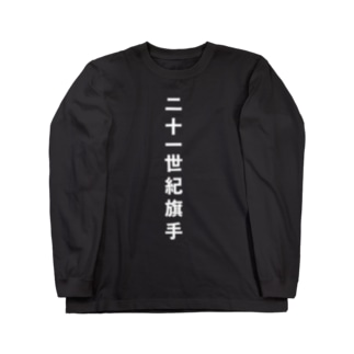 21世紀旗手(白字) Long sleeve T-shirts