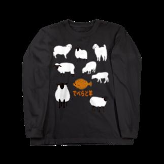 OKダイレクト powered by SUZURIのでべらと羊2 Long sleeve T-shirts