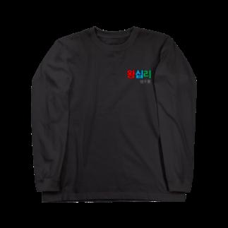 激安・格安 韓国旅行のWangsimni  Long sleeve T-shirts