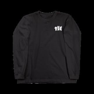 PygmyCat suzuri店の癒してあげ隊(モノクローム) Long sleeve T-shirts