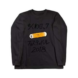 ちくロック Long sleeve T-shirts