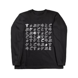すケヰぷごォと-のヰず(濃色向け) Long sleeve T-shirts