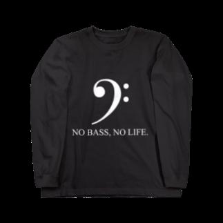 もりてつのNO BASS, NO LIFE. (白文字) Long sleeve T-shirts