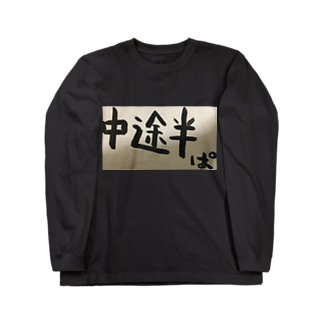中途半ぱ3 Long sleeve T-shirts