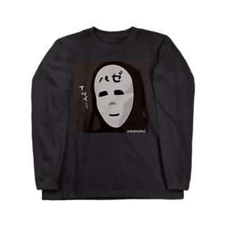 ハゼ仮面 Long sleeve T-shirts