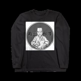 鮨 相澤の鮨相澤オリジナル Long sleeve T-shirts