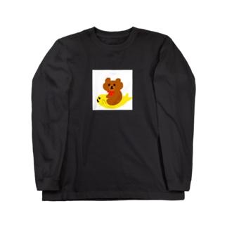 うちのくまちゃんとぎょぴ〜くまちゃんの遊び①〜 Long sleeve T-shirts