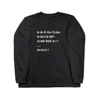 めありーみー_white Long sleeve T-shirts