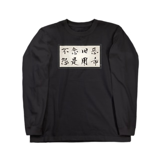 不念旧惡 怨是用希☆ Tシャツ Long sleeve T-shirts