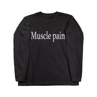 マッスルペイン(筋肉痛) Long sleeve T-shirts