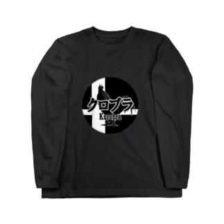 クロブラ(大) Long sleeve T-shirts