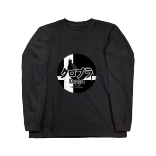 クロブラ(大) Long sleeve T-shirts