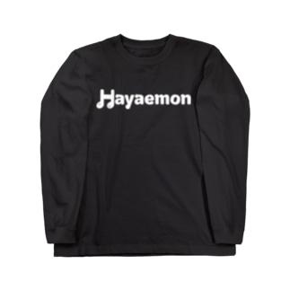 Hayaemonロゴ(濃色用)  Long sleeve T-shirts