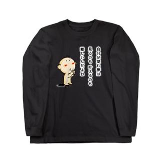 """""""ぼーくん""""のひと言 Long sleeve T-shirts"""