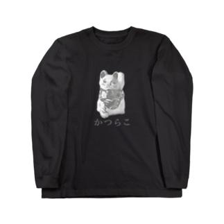かつらこの猫ぶえ 白黒 Long sleeve T-shirts