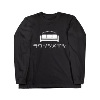 ラウンジメイツ Long sleeve T-shirts