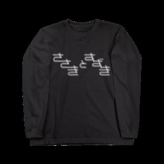 ハシモトナオの佐々木と鈴木/ひらがな/黒 Long sleeve T-shirts