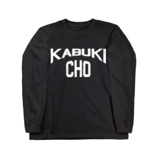 stabolのKABUKICHO しろ文字 Long sleeve T-shirts
