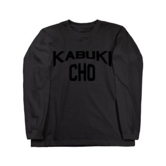 KABUKICHO くろ文字 Long sleeve T-shirts