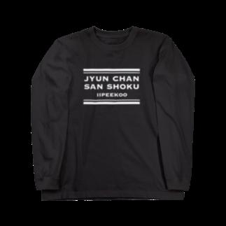 wlmのLETTERS - JYUN CHAN Long sleeve T-shirts