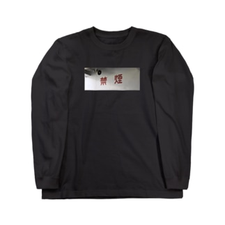 禁煙 Long sleeve T-shirts