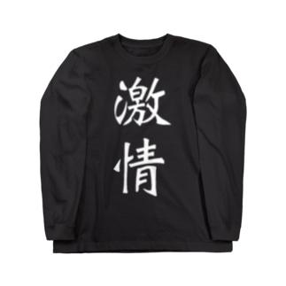 激情グッズ Long sleeve T-shirts