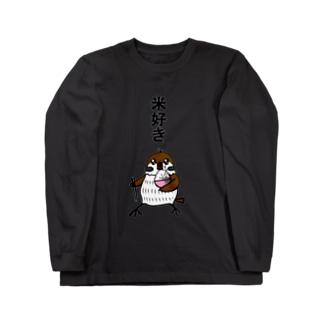 米好きスズメ Long sleeve T-shirts