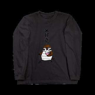 ✳︎トトフィム✳︎の米好きスズメ Long sleeve T-shirts