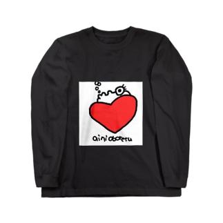 愛に溺れる Long sleeve T-shirts