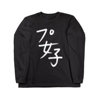 プ女子 Long sleeve T-shirts