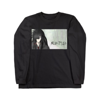 風詠物語 Long sleeve T-shirts
