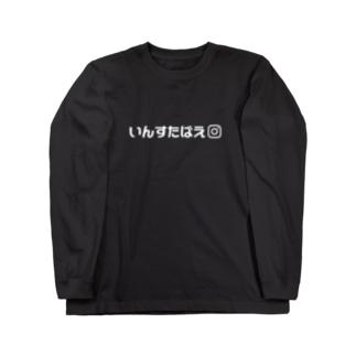いんすたばえ インスタ映え Long sleeve T-shirts