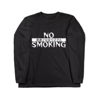 違う、そうじゃない。 Long sleeve T-shirts