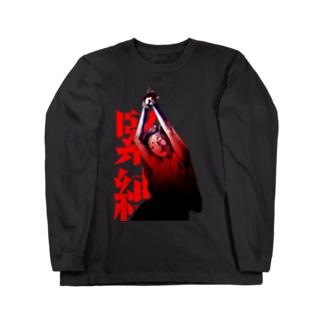 縄 Long sleeve T-shirts