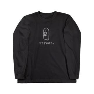 うさぎやめた。(白抜き) Long Sleeve T-Shirt