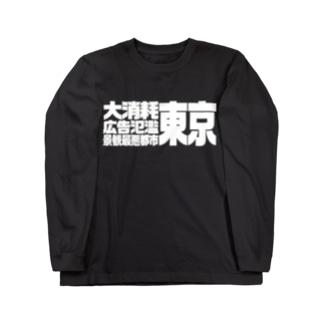 大消耗広告氾濫景観最悪都市東京 Long sleeve T-shirts