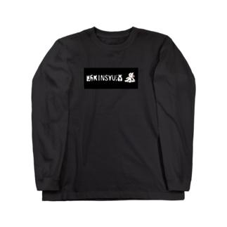 ぬこ断酒中 Long sleeve T-shirts