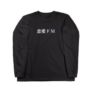 恋愛ドM Long sleeve T-shirts